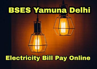 BSES Yamuna Delhi Electricity Bill Pay Online कैसे करे