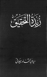 زبدۃ التحقیق تالیف عبدالقادر جیلانی