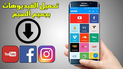 تطبيق مُدهش لتحميل الفيديوهات والموسيقى من اليوتيوب والفيس بوك  بجميع الصيغ