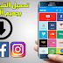 تطبيق مُدهش لتحميل الفيديوهات والموسيقى من اليوتيوب والفيس بوك وانستقرام بسرغة عالية و بجميع الصيغ