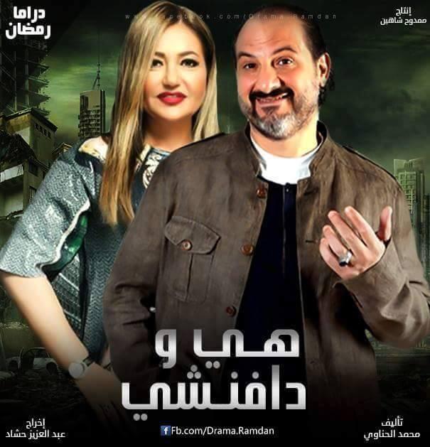 """مسلسل """"هي ودافنشي"""" بطولة ليلى علوي وخالد الصاوي"""
