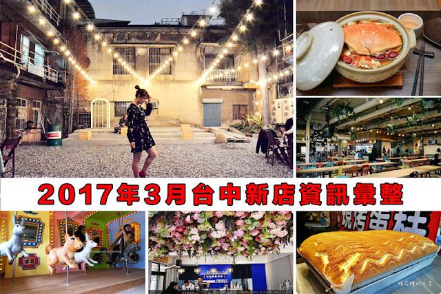 33449466755 1f1b8c12b7 c - 【熱血台中】2017年3月台中新店資訊彙整,33間台中餐廳