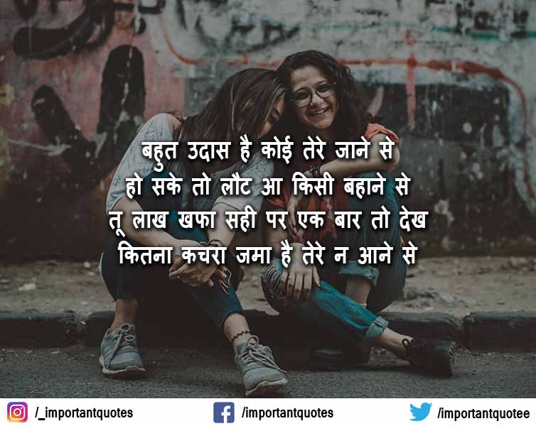 Funny Friendship Shayari - Best Friend Shayari In Hindi