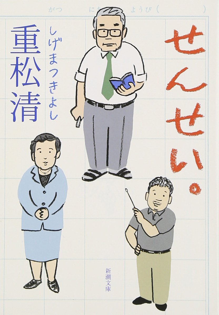 Sensei - Kiyoshi Shigematsu