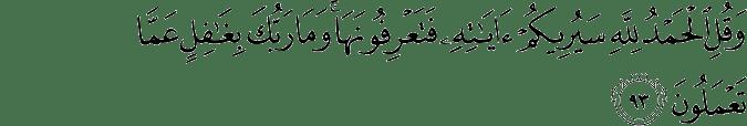 Surat An Naml ayat 93