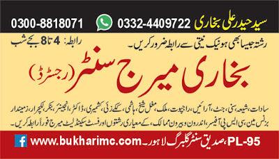 Zaroorat Rishta in Pakistan- 2019 ~ BUKHARI MARRIAGE CENTER