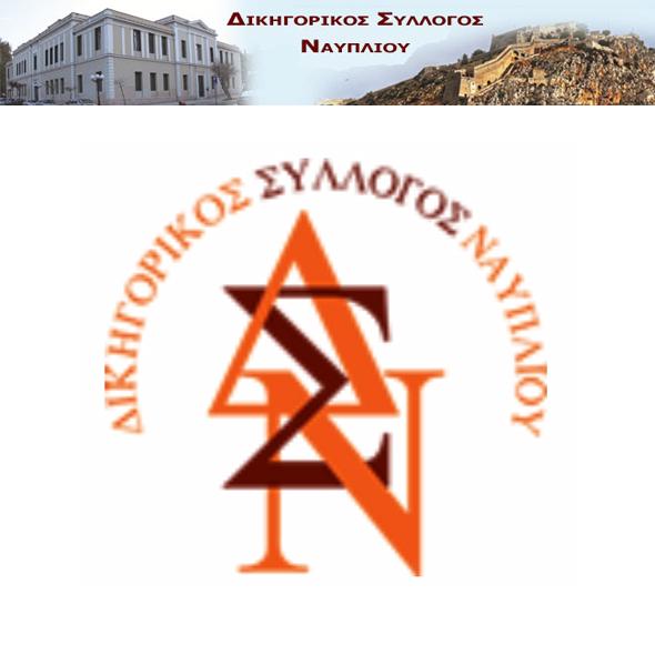 Ψήφισμα του ΔΣ του Δικηγορικού Συλλόγου Ναυπλίου για την «τριχοτόμηση» του Πρωτοδικείου Αθηνών