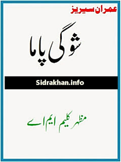 ShogiPama novel of mazhar kaleem