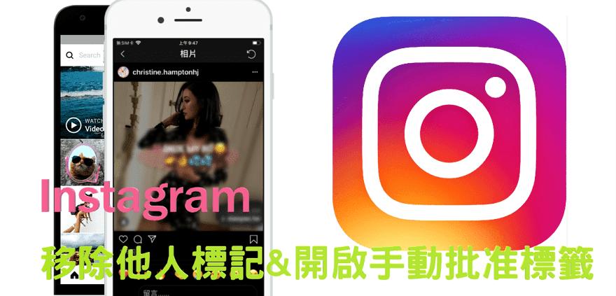 Instagram 從陌生人貼文中移除標籤