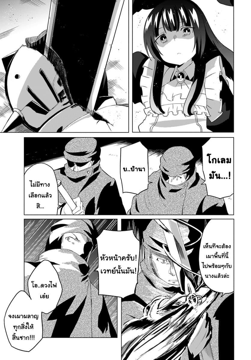 อ่านการ์ตูน Magi Craft Meister ตอนที่ 17 หน้าที่ 19