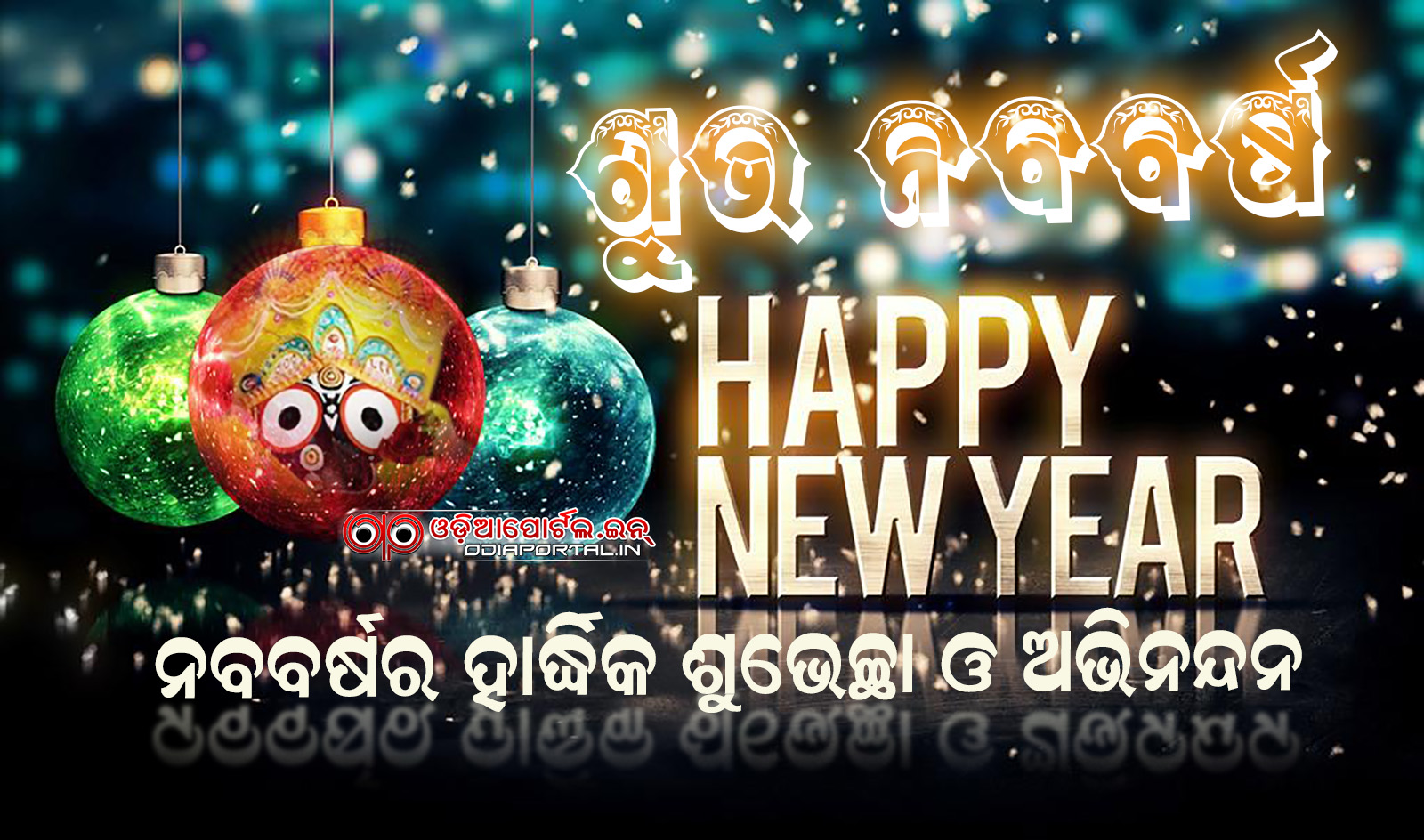nua barsa orissa odisha wallpaper in odia oriya naba barsa wallpaper greetings scraps happy new year