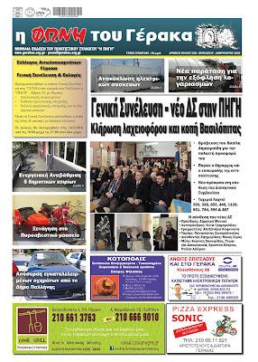 Η ΦΩΝΗ ΤΟΥ ΓΕΡΑΚΑ - ΦΥΛΛΟ ΦΕΒΡΟΥΑΡΙΟΥ 2016