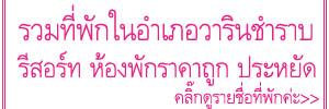 http://khunnaiver.blogspot.com/2017/06/warinchamrab.html