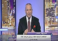 برنامج على مسئوليتى 25-1-2017 أحمد موسى # مبروك_ لمصر