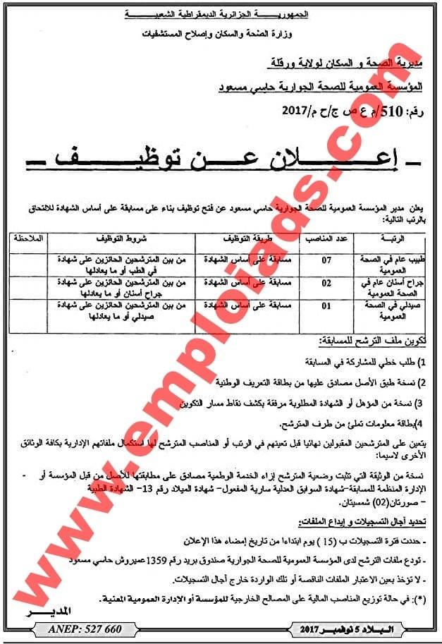 اعلان مسابقة توظيف بالمؤسسة العمومية الجوارية حاسي مسعود ولاية ورقلة نوفمبر 2017