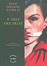 http://thalis-istologio.blogspot.gr/2014/02/i-skia-tis-skias.html