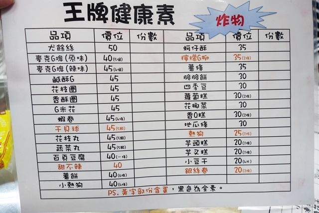 王牌健康素菜單