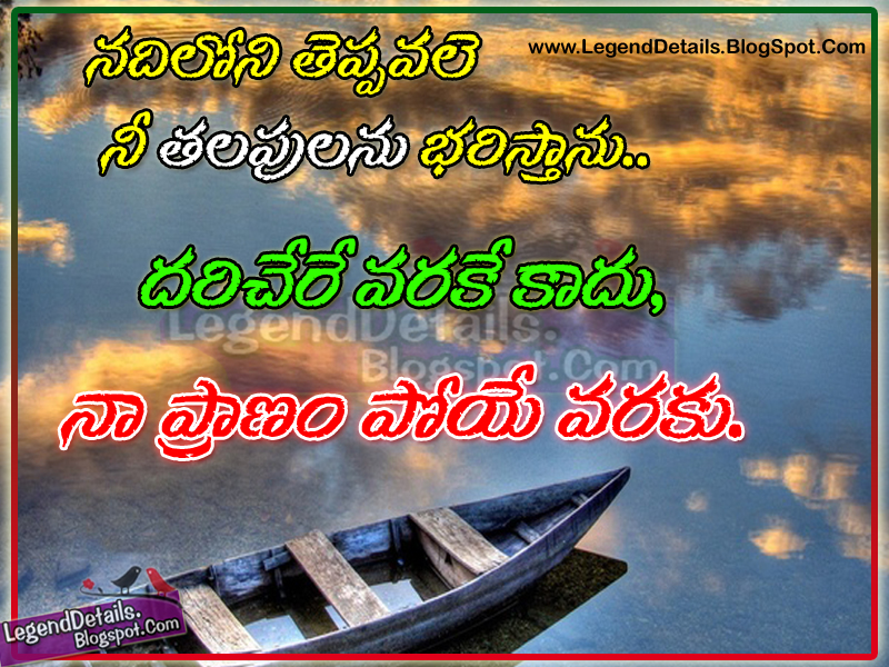 Broken Heart Love Expressing Quotes Messages In Telugu Legendary