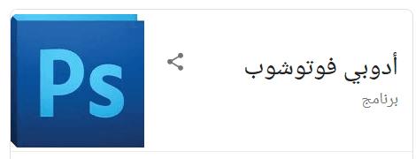 تحميل برنامج فوتوشوب للكمبيوتر 2019 عربى برابط واحد