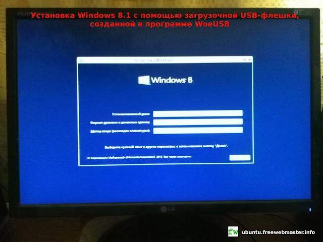 Установка Windows 8.1 с помощью загрузочной USB-флешки, созданной в программе WoeUSB