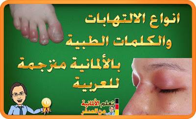مصطلحات وكلمات جميع انواع الالتهابات والكلمات الطبية بالألمانية مترجمة للعربية