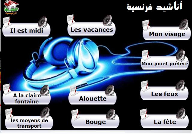 قرص لمجموعة رائعة من الأناشيد المتنوعة بالعربية و الفرنسية 3333333333333333333333