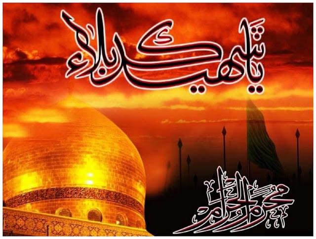 خلفيات محرم الحرام الإسلامية HD