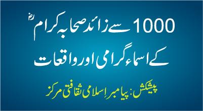 Sahaba Karam Names List - Payamber