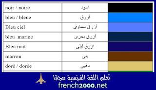 اسماء الالوان بالفرنسية بالنطق