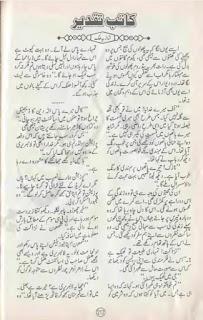 Katib e taqdeer by Shazia Malik Online Reading