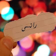 معنى اسم رانسي في اللغة العربية واصله