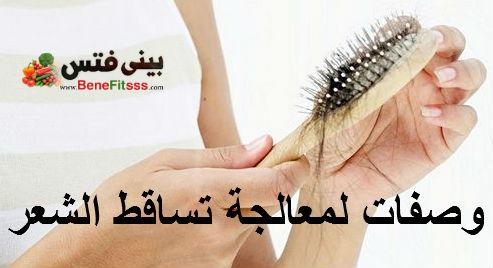 ايقاف سقوط الشعر للصلع