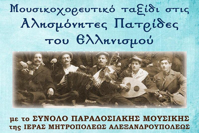Αλεξανδρούπολη: Μουσικοχορευτική εκδήλωση για την ενίσχυση του Συλλόγου Γονέων & Φίλων Αυτιστικών Ατόμων Ν. Έβρου