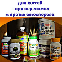 http://smart-internetshopping.blogspot.ru/2015/02/ukreplenie-kostei.html