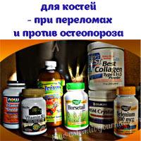 http://smart-internetshopping.blogspot.ru/2015/02/ukreplenie-kostei.html