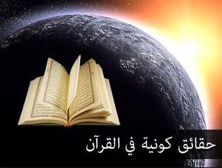 Kauniyyah dalam Qur'an