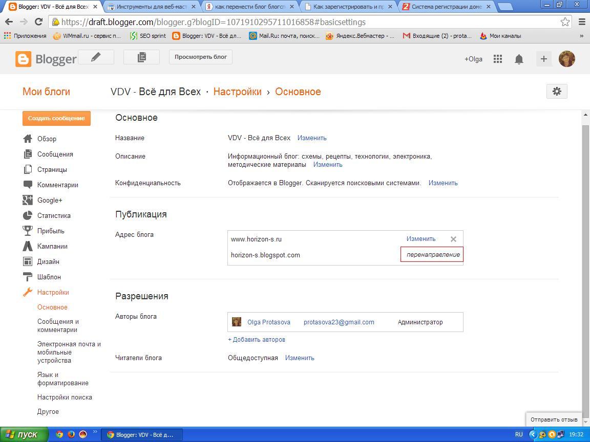 Сохранение нового адреса блога на персональном домене