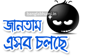 Esob Cholche Bengali Funny Comment Sticker