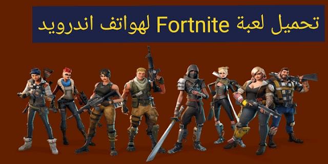 تحميل لعبة Fortnite علي هواتف الاندرويد مجاناً