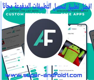 تحميل تطبيق ابس فري Appsfree الافضل لتحميل التطبيقات المدفوعة مجانا للاندرويد ,Appsfree, تطبيق ابس فري Appsfree, تحميل التطبيقات المدفوعة مجانا للاندرويد