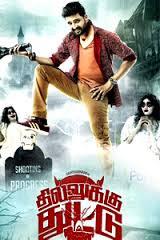Dhilluku Dhuddu (2016) Full Tamil Movie Watch Online Free