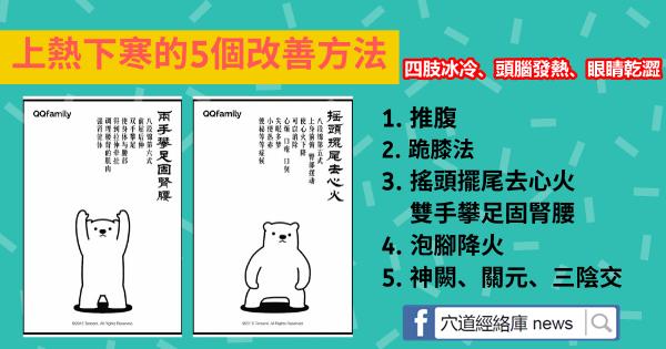 """現代人常見""""上熱下寒""""的5個改善方法(頭腦發熱)"""
