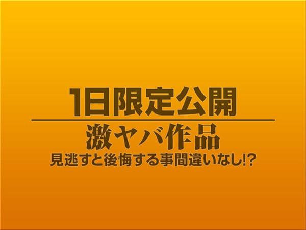 1919gogo 8485 1日限定公開激ヤバ作品622