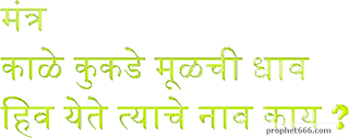Rare Hindu Mantra Chant for Fever