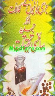 Jari Botiyon K Kamalaat aur Jadeed Sciency Tehqeeq