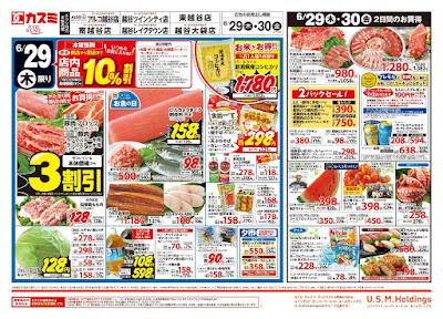 【PR】フードスクエア/越谷ツインシティ店のチラシ6月29日号