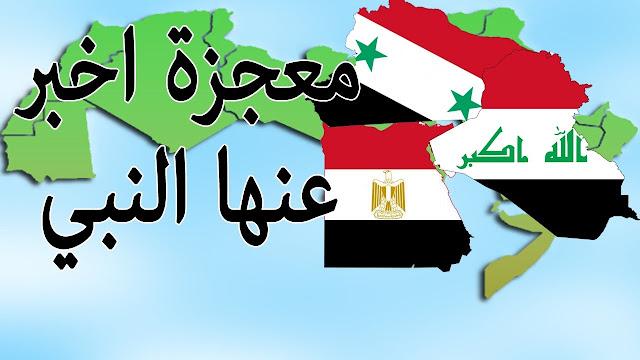 هل تعلم ماذا سيحدث لـ مصر وسوريا والعراق في اخر الزمان كما اخبر عنهم النبي محمد ﷺ ؟