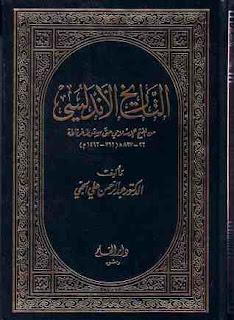 التاريخ الأندلسي من الفتح الإسلامي حتى سقوط غرناطة - عبد الرحمن علي الحجي