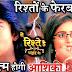 Big Twist : Kunal agrees to marry Mishti under Meenakshi's influence in Yeh Rishtey Hai Pyaar Ke