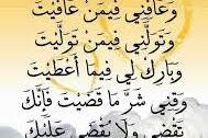 Doa Tahajjud yang Mengesankan